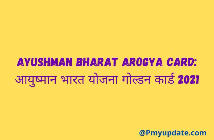 आयुष्मान भारत योजना golden card   Ayushman Bharat golden card   आयुष्मान भारत योजना गोल्डन कार्ड   प्रधानमंत्री जन आरोग्य कार्ड 2021