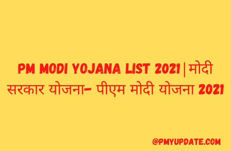 PM Modi Yojana list 2021   मोदी सरकार योजना   पीएम मोदी योजना 2021   Pradhan Mantri योजना   प्रधानमंत्री फसल बीमा योजना