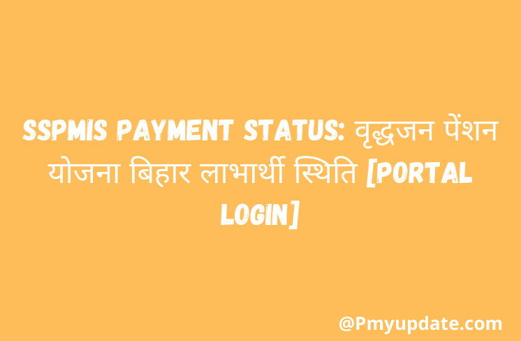 SSPMIS Payment Status   बिहार वृद्धजन पेंशन   वृद्धा पेंशन Schemes   मुख्यमंत्री वृद्धजन पेंशन Scheme   sspmis.in   SSPMIS Pension Yojana   sspmis.in Portal Login