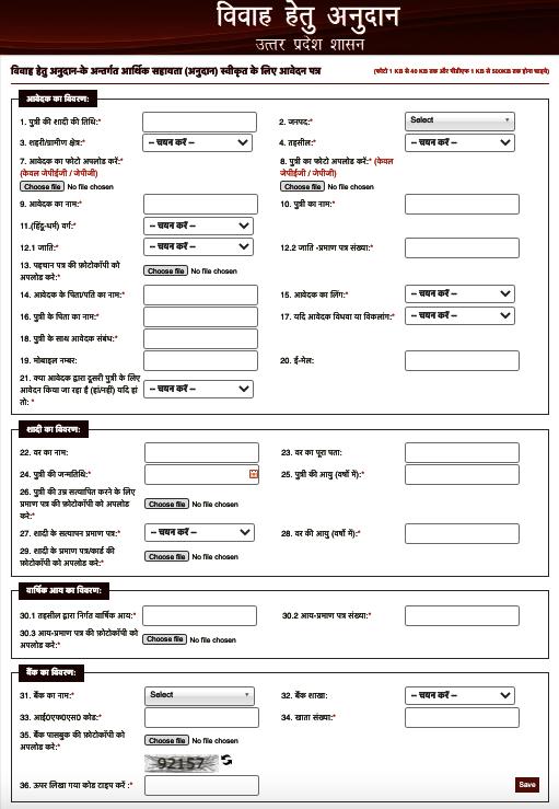 उत्तर प्रदेश शादी अनुदान योजना 2021   shadianudan.upsdc.gov.in   यूपी शादी अनुदान योजना