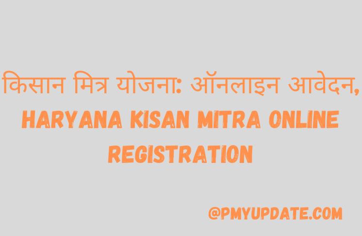 Haryana Kisan Mitra Yojana Online | हरियाणा किसान मित्र योजना ऑनलाइन आवेदन | किसान मित्र योजना रजिस्ट्रेशन | Haryana Kisan Mitra Yojana Form