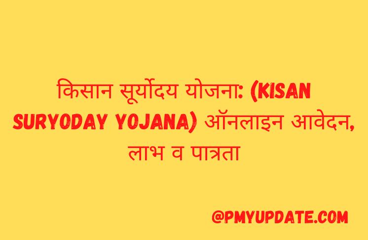 किसान सूर्योदय योजना   किसान सूर्योदय योजना 2021   Kisan Suryoday   Gujarat Kisan Suryoday Yojana Application Form   Gujarat Kisan Suryoday Yojana Apply