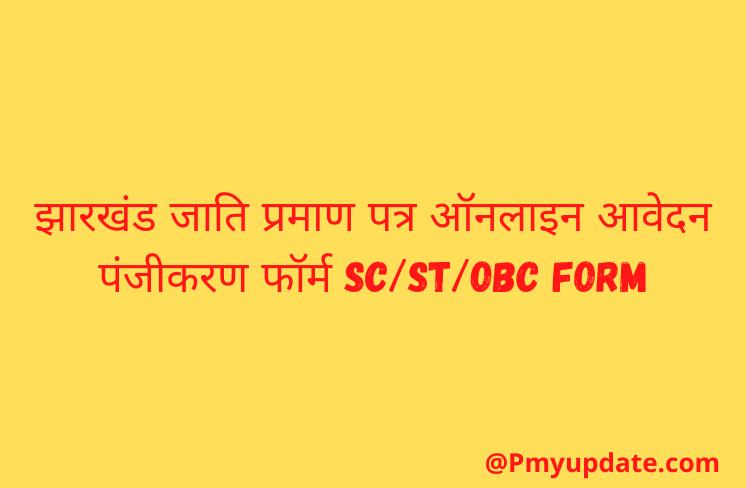 झारखंड जाति प्रमाण पत्र ऑनलाइन आवेदन | झारखंड जाति प्रमाण पत्र 2021 | Jharkhand Caste Certificate Online | SC/ST/OBC form Jharkhand