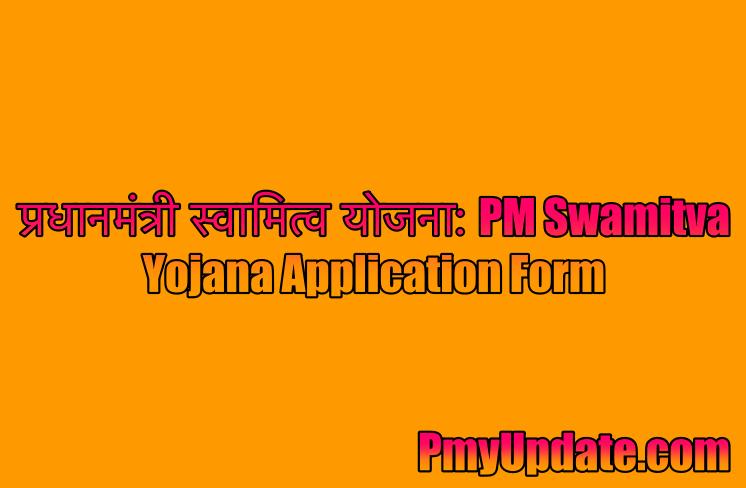 प्रधानमंत्री स्वामित्व योजना के लाभ, पात्रता, ऑनलाइन पंजीकरण कैसे करें | PM Swamitva Yojana| Swamitva Yojana Application Form | प्रधानमंत्री स्वामित्व योजना प्रॉपर्टी कार्ड
