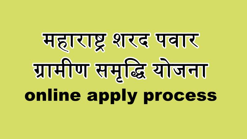 महाराष्ट्र शरद पवार ग्रामीण समृद्धि योजना 2021: (रजिस्ट्रेशन) online apply