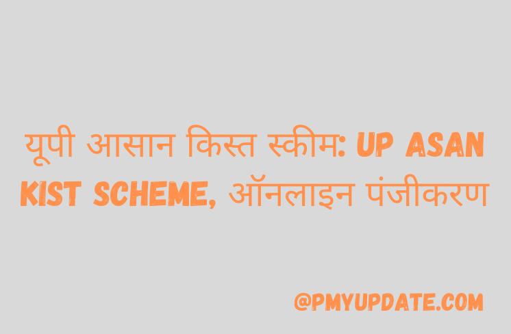 UP Asan Kist Scheme   यूपी आसान किस्त स्कीम   Uttar Pradesh Asan Kist Scheme Form   यूपी आसान किस्त योजना फॉर्म   किसान आसान किस्त योजना