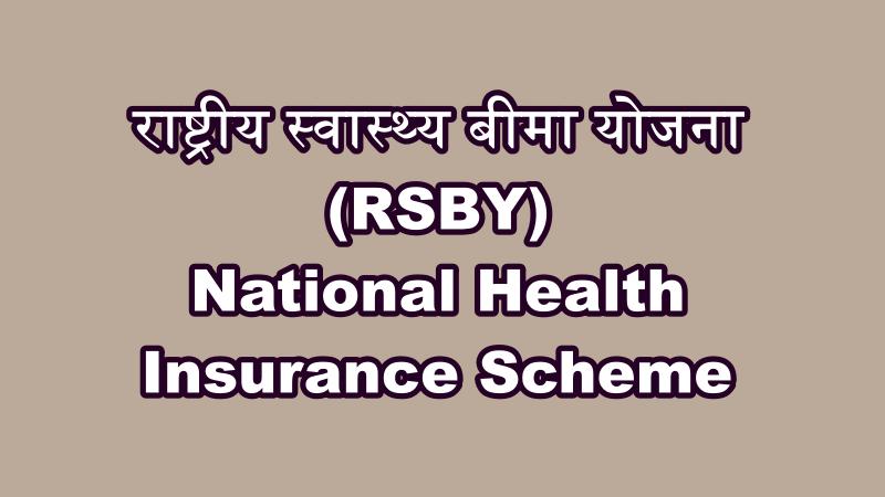 राष्ट्रीय स्वास्थ्य बीमा योजना (RSBY) National Health Insurance Scheme registration apply form