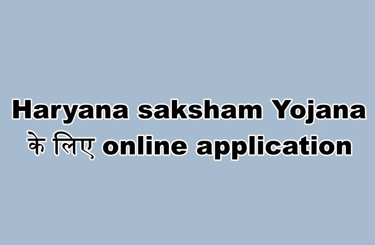 Haryana saksham Yojana 2021 के लिए online application