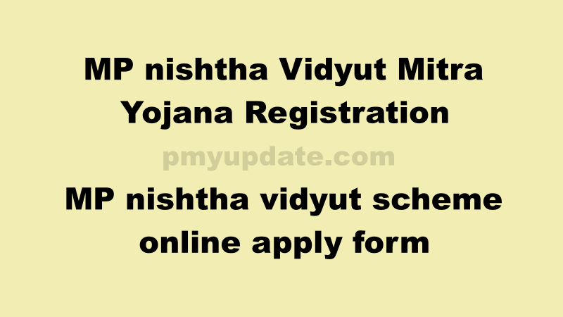 मध्य प्रदेश निष्ठा विद्युत मित्र योजना MP nishtha Vidyut Mitra Yojana निष्ठा विद्युत मित्र योजना registration MP nishtha Vidyut Mitra Yojana, एमपी निष्ठा विद्युत योजना
