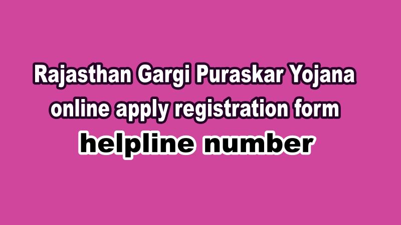 राजस्थान गार्गी पुरस्कार योजना 2021 online apply form, Rajasthan Gargi Puraskar Yojana