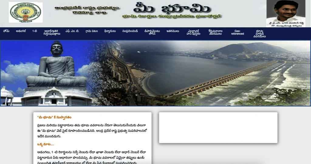आंध्र प्रदेश मीभूमि पोर्टल 2021 | Andhra Pradesh Meebhoomi Portal 2021 | meebhoomi.ap.gov.in | मीभूमि पोर्टल 2021 | mee bhoomi pahani ap | AP Land Record Online Registration | andhra pradesh survey maps |ap meebhoomi | Online Land Record Portal