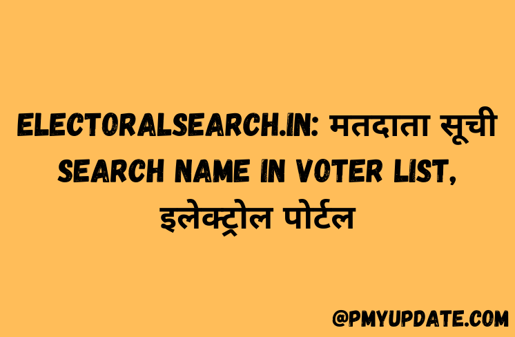 electoralsearch.in: मतदाता सूची Search Name In Voter List, इलेक्ट्रोल पोर्टल