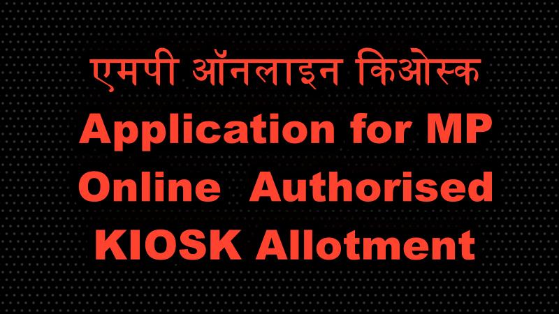 एमपी ऑनलाइन किओस्क : Application for MPOnline Authorised KIOSK Allotment, मध्य प्रदेश ऑनलाइन किओस्क, mp online kiosk apply form