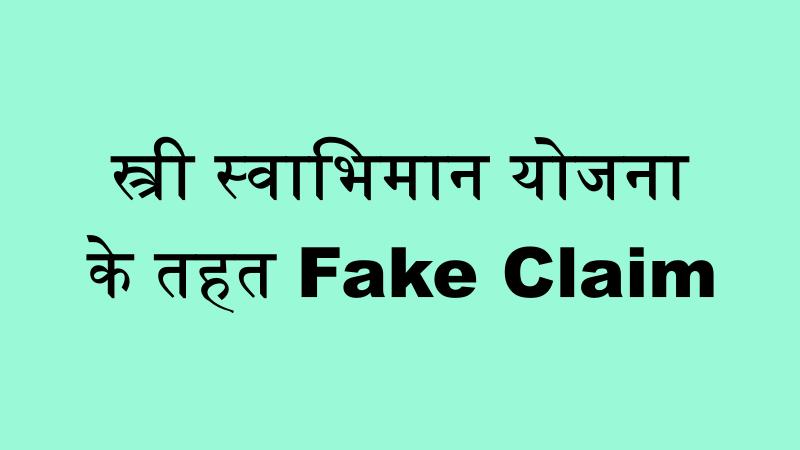 स्त्री स्वाभिमान योजना के तहत Fake Claim