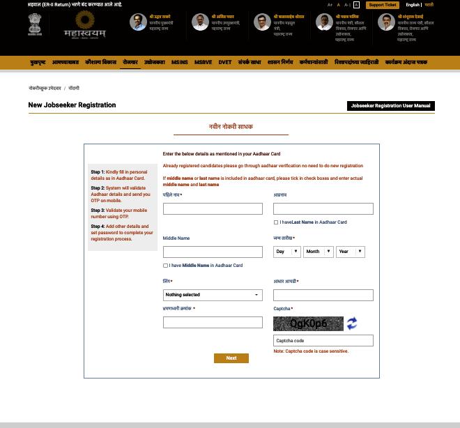 महाराष्ट्र बेरोजगारी भत्ता स्कीम क्या है | Maharashtra Berojgari Bhatta Yojana online registration | MBBY hindi | प्रधानमंत्री बेरोजगार भत्ता योजना | बेरोजगार भत्ता फॉर्म महाराष्ट्र 2020 | बेरोजगार भत्ता फॉर्म महाराष्ट्र 2021 | सुशिक्षित बेरोजगार कर्ज योजना 2020 | बेरोजगारी भत्ता कब चालू होगा | प्रधानमंत्री बेरोजगार भत्ता योजना 2021 महाराष्ट्र | सुशिक्षित बेरोजगार - रजिस्ट्रेशन /नोंदणी | बेरोजगारी भत्ता डॉक्यूमेंट लिस्ट | MBBY apply form