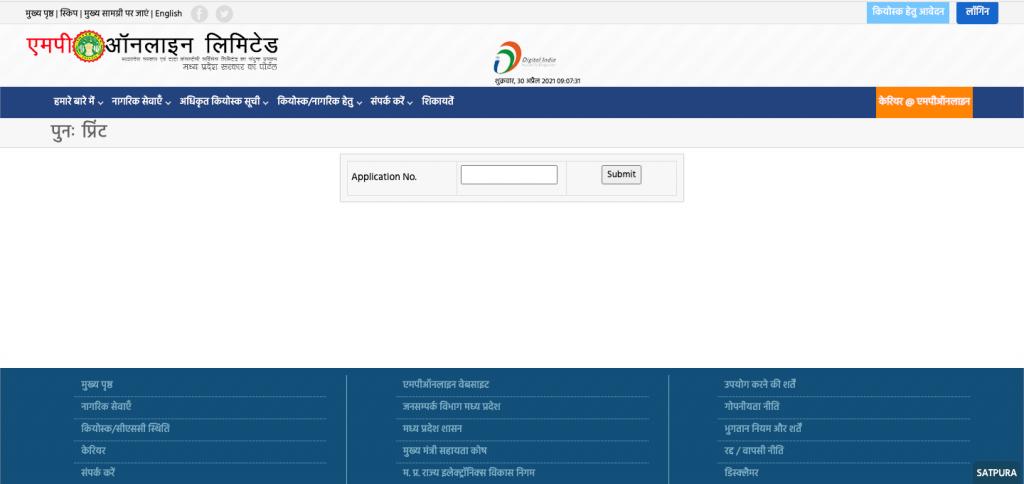 एमपी ऑनलाइन किओस्क: Application for MPOnline Authorised KIOSK Allotment