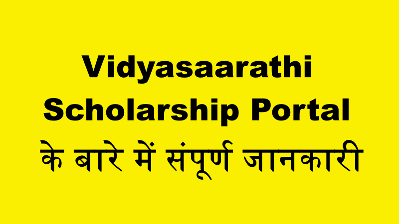 Vidyasaarathi scholarship 2021 portal online apply login  vidyasaarathi.co.in,  विद्यासारथी स्कॉलरशिप योजना 2021 helpline number