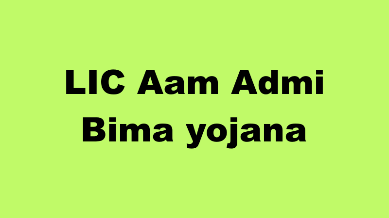 एलआईसी आम आदमी बीमा योजना 2021, Lic aam admi bima yojana apply form, AABY online offline registration apply form