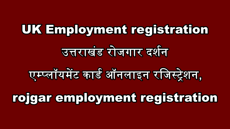 उत्तराखंड रोजगार पंजीकरण 2021, Uttarakhand e-District Uttarakhand registration online, employment registration uttarakhand online 2021