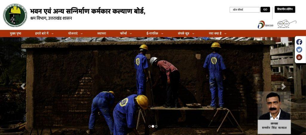 उत्तराखंड श्रमिक पंजीकरण