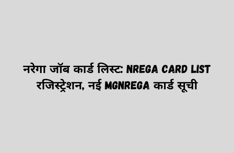 नरेगा जॉब कार्ड लिस्ट: NREGA Card list 2021 रजिस्ट्रेशन, नई MGNREGA कार्ड सूची