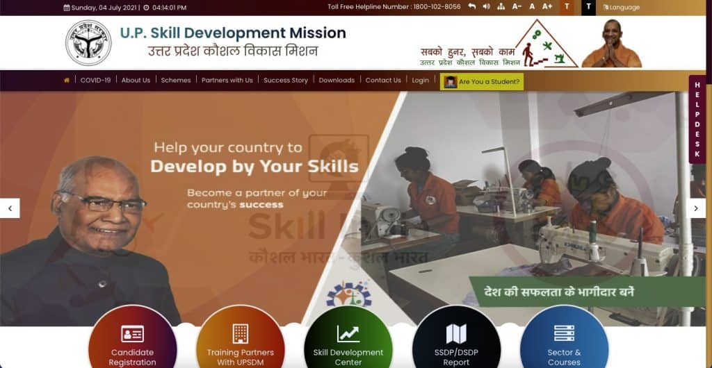 Uttar Pradesh Kaushal Vikas Mission Online | उत्तर प्रदेश कौशल विकास मिशन ऑनलाइन आवेदन | UPSDM Online Portal | यूपी कौशल विकास मिशन रजिस्ट्रेशन