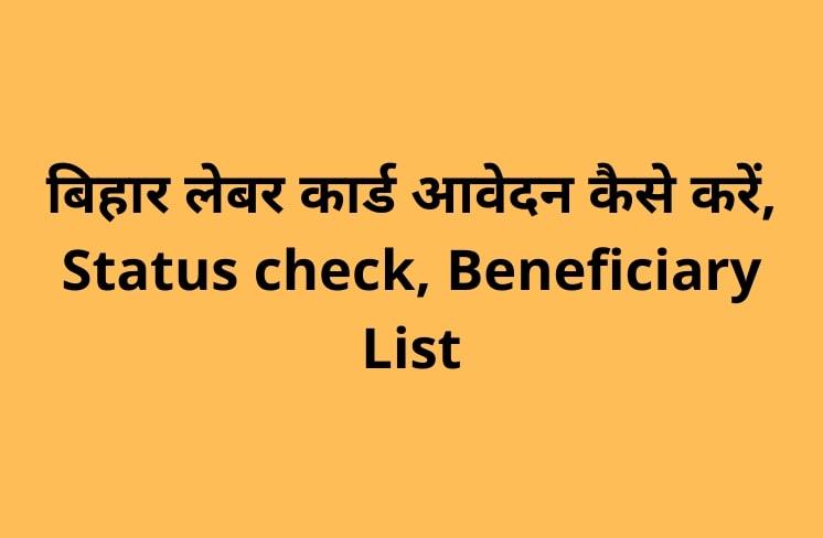 बिहार लेबर कार्ड आवेदन कैसे करें, Status check, Beneficiary List