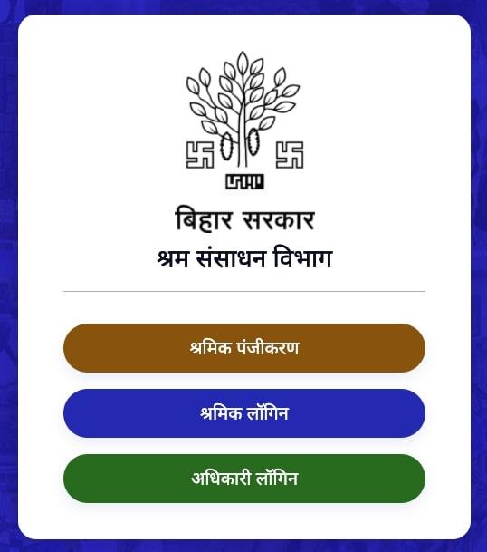 apply for bihar Labour card